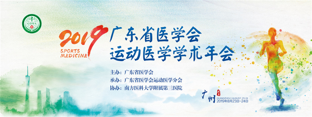 2019广东省医学会运动医学学术年会(KV的设计整体以水墨风为主要风格,通过广州建筑的剪影和跑步人物剪影来体现主题,整体颜色为彩色,形容青春,活跃)