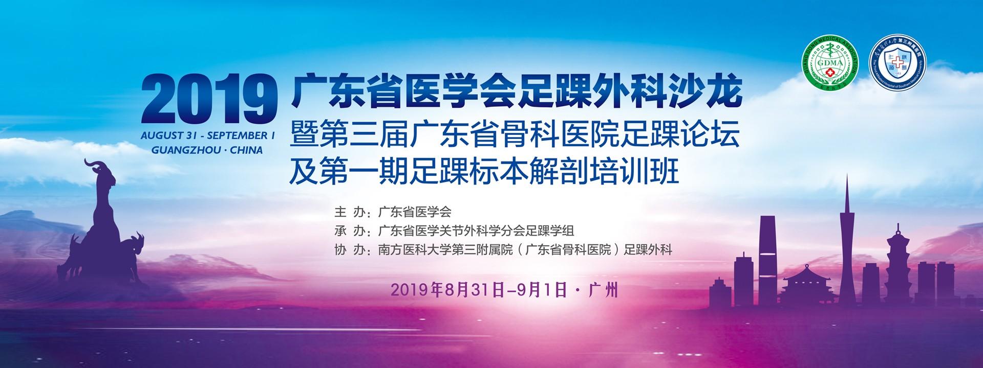 2019广东省医学会足踝外科沙龙