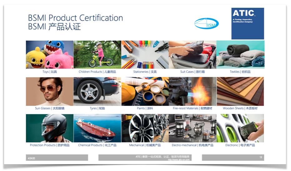 消费品BSMI台湾认证