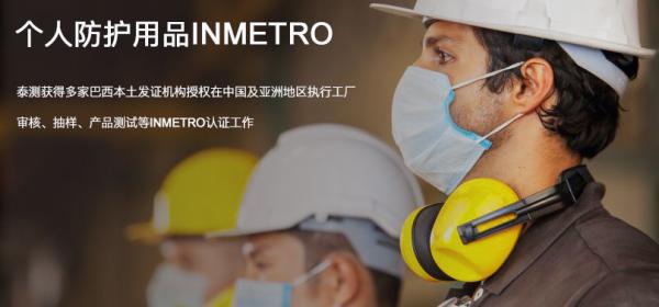 个人防护用品巴西INMETRO认证