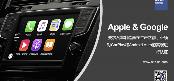CarPlay&Google Android Auto认证