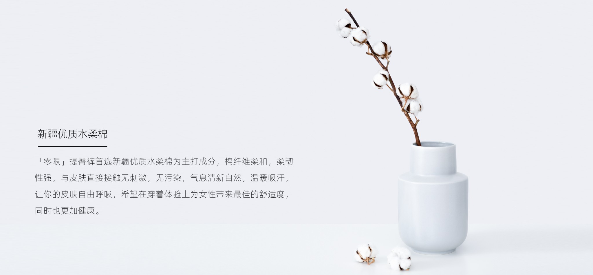 新疆优质水柔棉