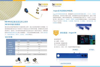 zhisensor 光博会册子0824.1