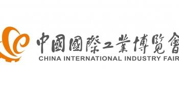 工博会logo-1