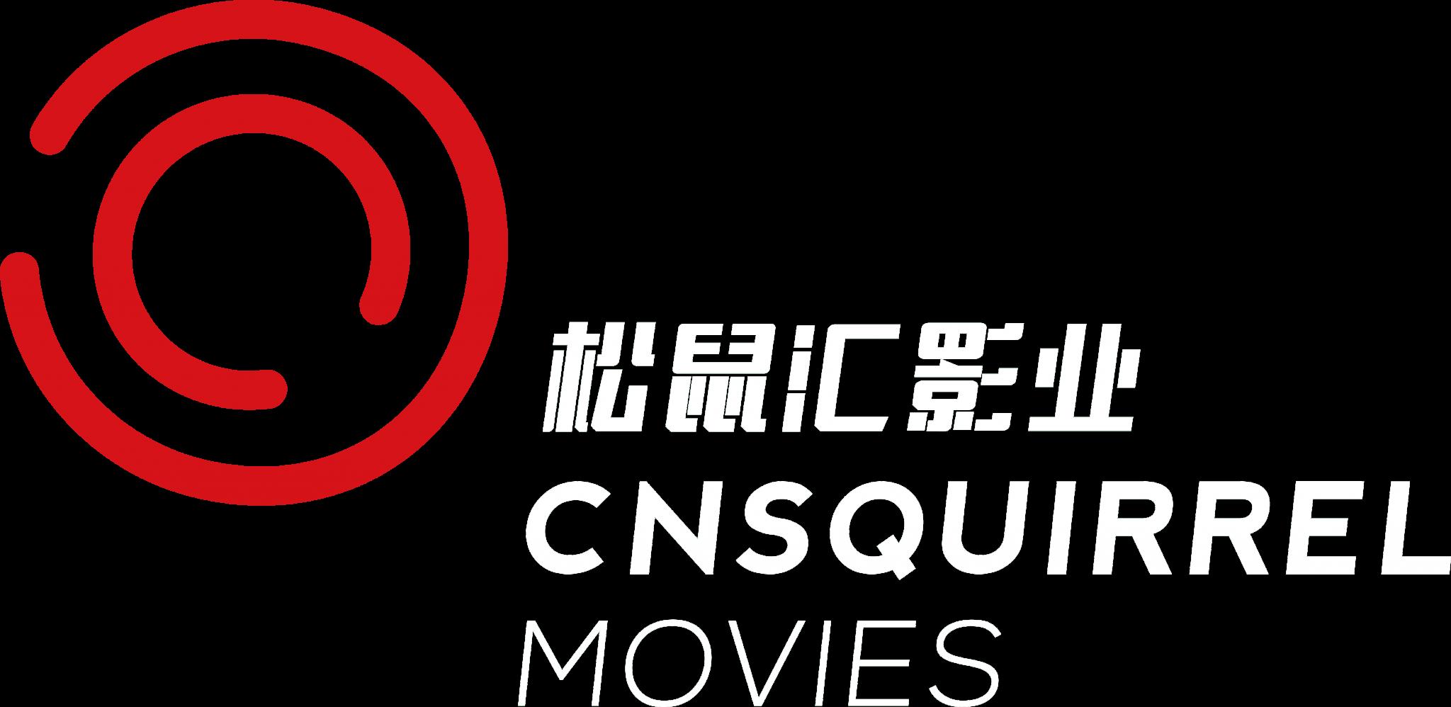苏州企业宣传片制作-苏州视频拍摄公司 「苏州松鼠汇影业」