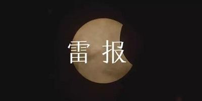 雷报logo