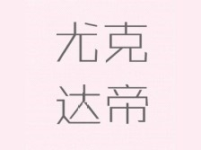 尤克达帝银饰旗舰店