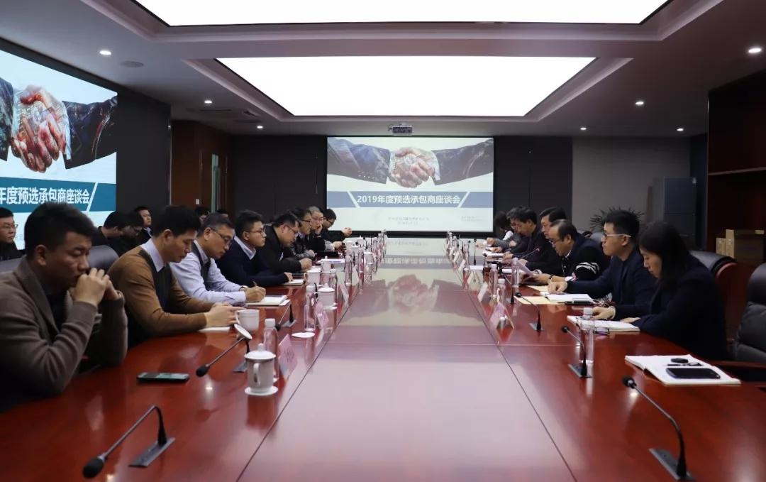 0319吴都能源会议.webp