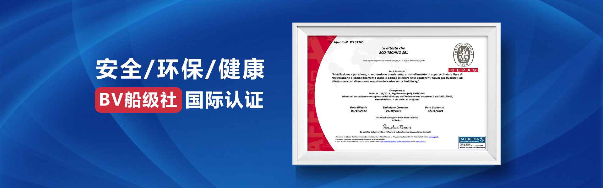 BV船级社认证