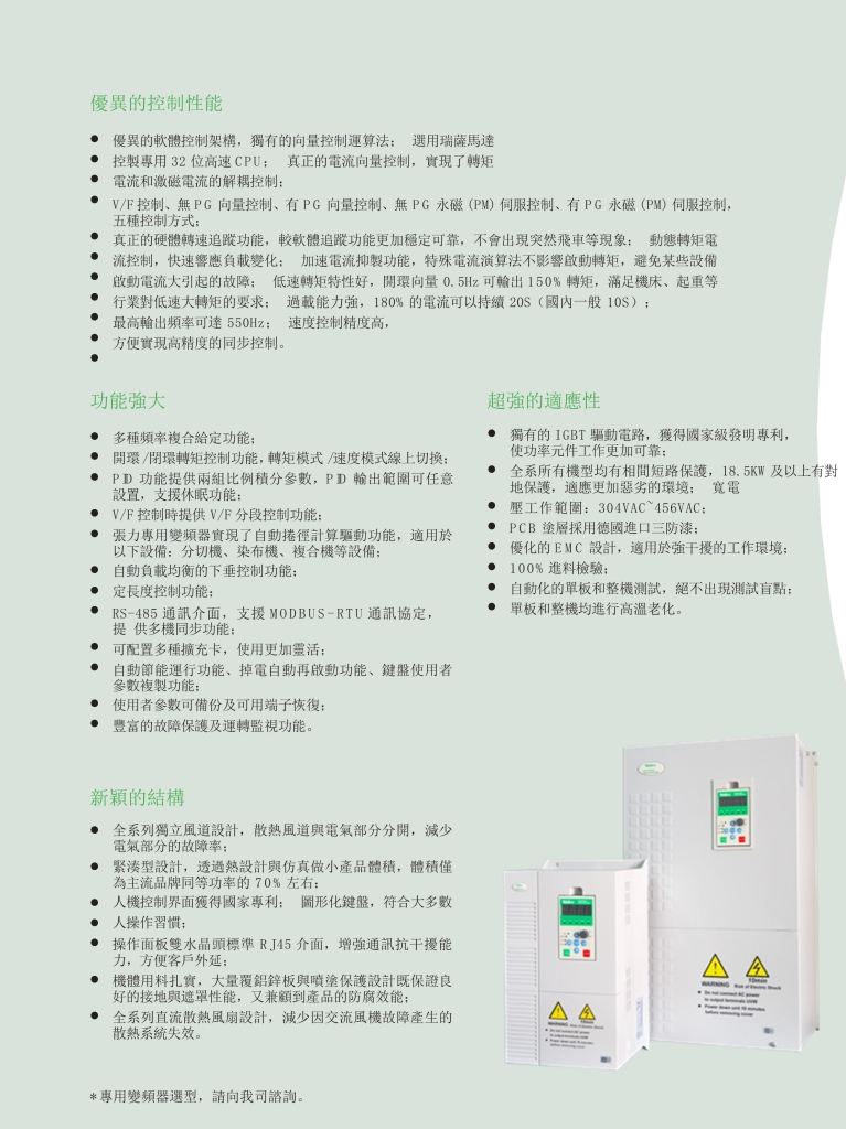 Pages from NE200-300-Brochure-Chinese