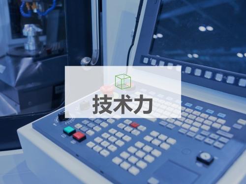 技术力_redo