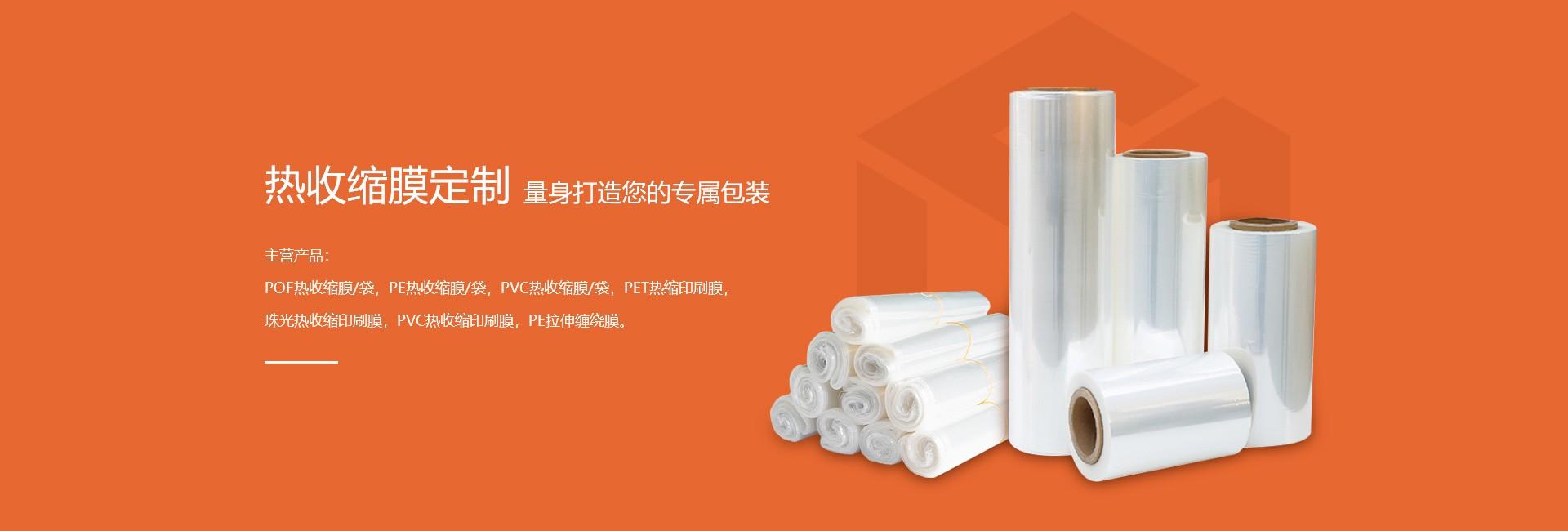 POF熱收縮膜,PE熱收縮膜,PVC熱收縮膜,重慶w88手機版包裝材料有限公司