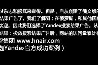 海南航空 yandex推广