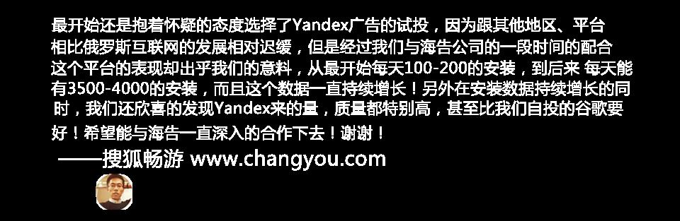 搜狐畅游 mobogenie 俄罗斯yandex