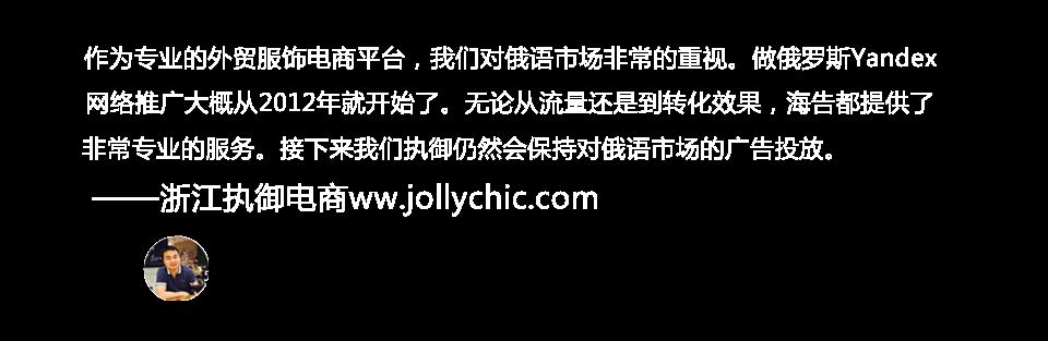 浙江执御电子商务 海告 Yandex推广