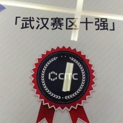 网易中国创业家大赛