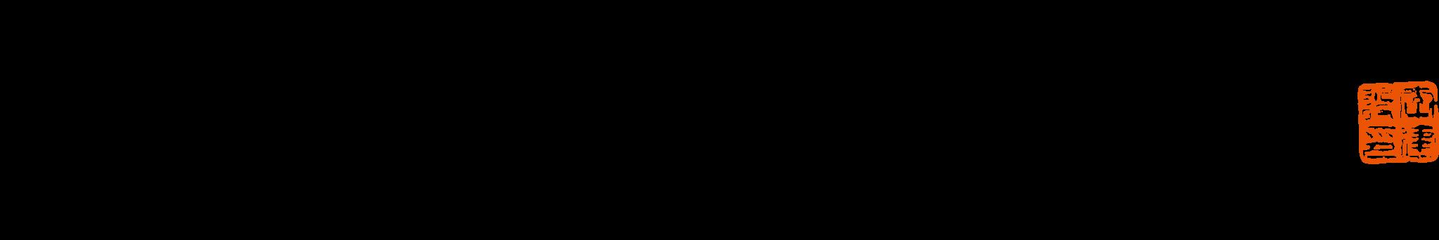 大工匠-首页墨字