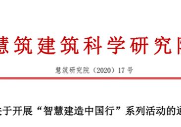关于开展智慧中国行系列活动的通知(0302)_00_副本