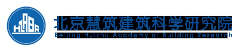 北京慧筑建筑科学研究院