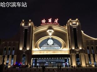 哈尔滨车站