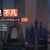 """FONE 全国业财赋能之旅走进广州,业财融合助力""""羊城""""管理提升"""
