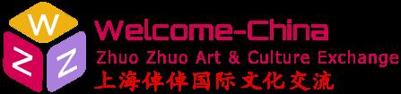 上海倬倬国际文化交流