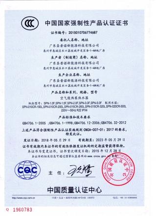 3C证书(中文new)