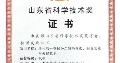 2018省科技术进步二等奖