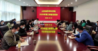 我院召开专题工作会议传达落实集团三季度经济运行分析会精神