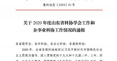 """山东生物医学工程学会获得""""2020年度山东省科协学会工作先进单位""""等荣誉称号"""