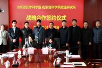 我院与山东省科学院能源研究所签订战略合作协议