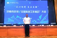 """李大伟荣获""""济南市优秀科技工作者""""称号"""