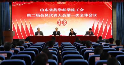 山东省药学科学院工会第二届会员代表大会暨第二届职工代表大会第一次会议召开