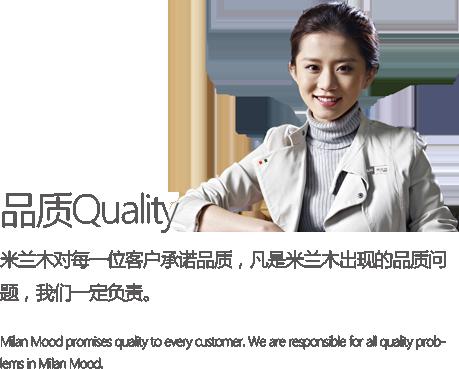 米兰木对每一位客户承诺品质,凡是米兰木出现的品质问题,我们一定负责。