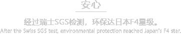经过瑞士SGS检测,环保达日本F4星级。