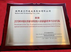 """2019年中国光传输与网络接入设备最‖""""具竞争力企业10强"""