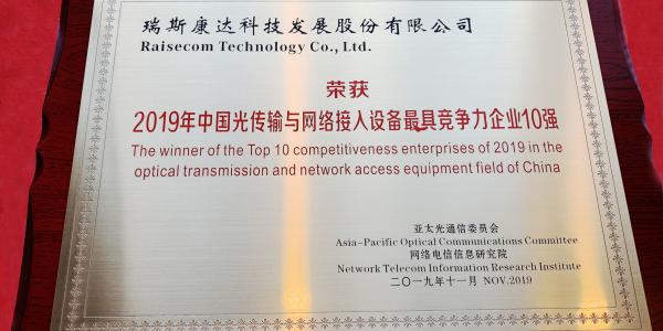 2019年中國光傳輸與網絡接入設備最具競爭力企業10強