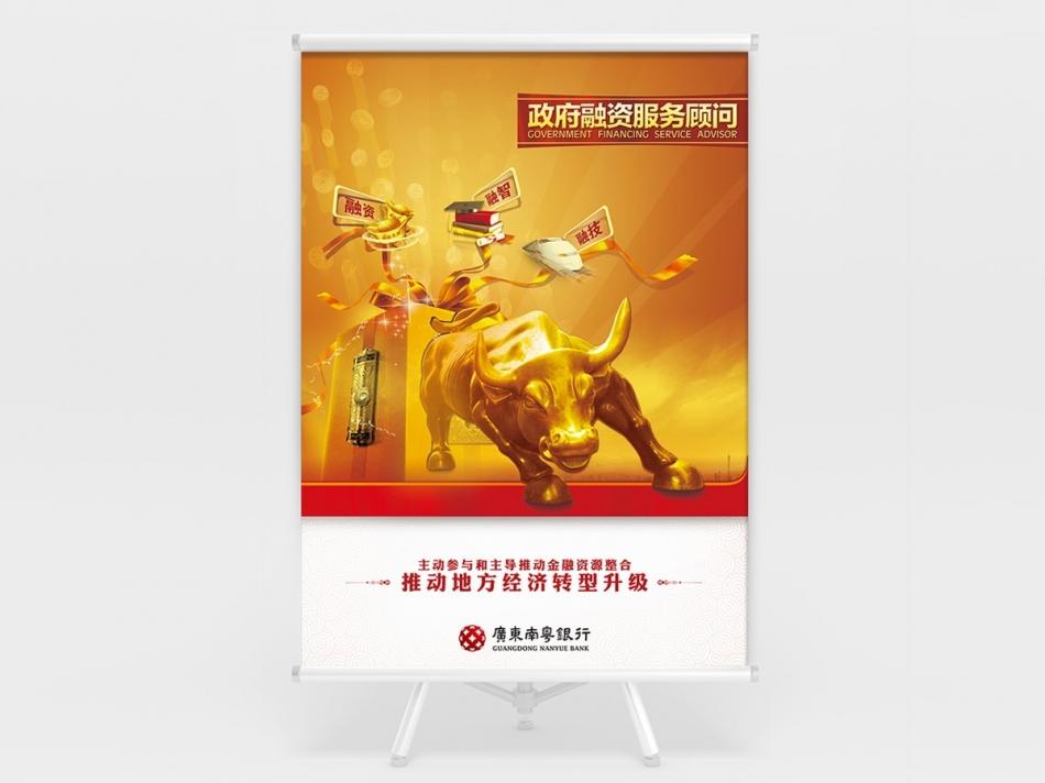 广东南粤银行海报