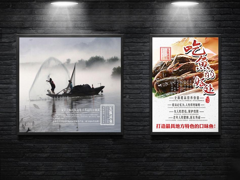五强溪鱼餐饮海报