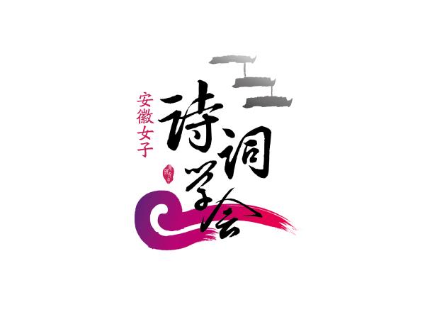 安徽女子诗词学会徽标