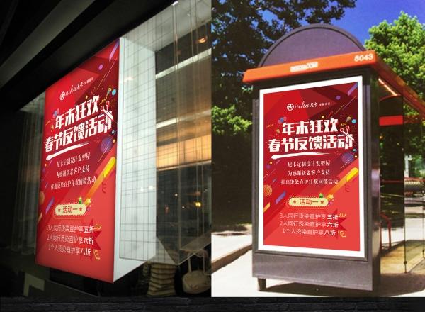 尼卡春节反聩活动海报