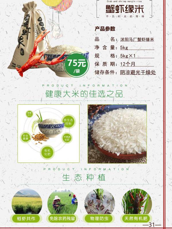 31蟹虾缘米