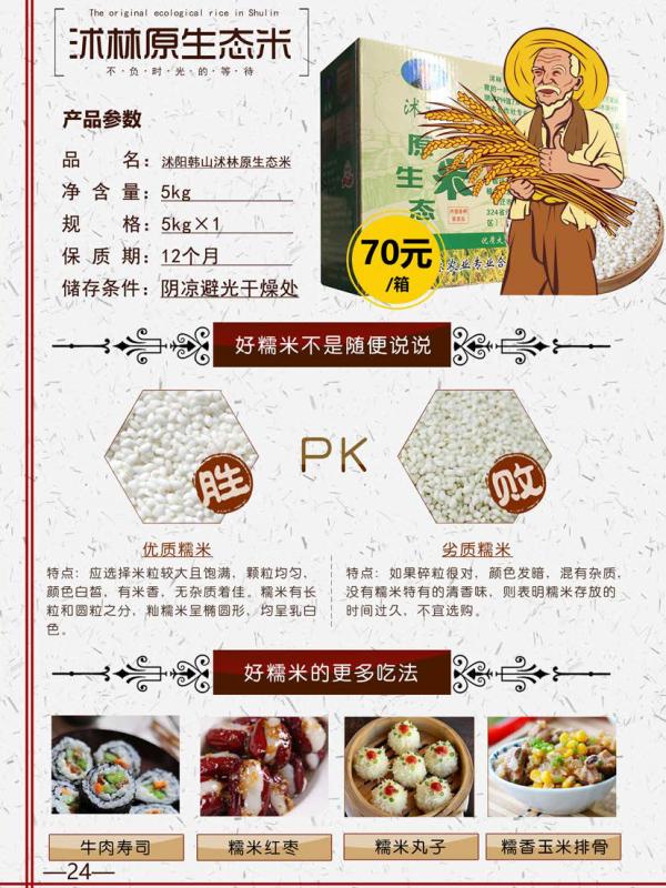 24沐林原生态米