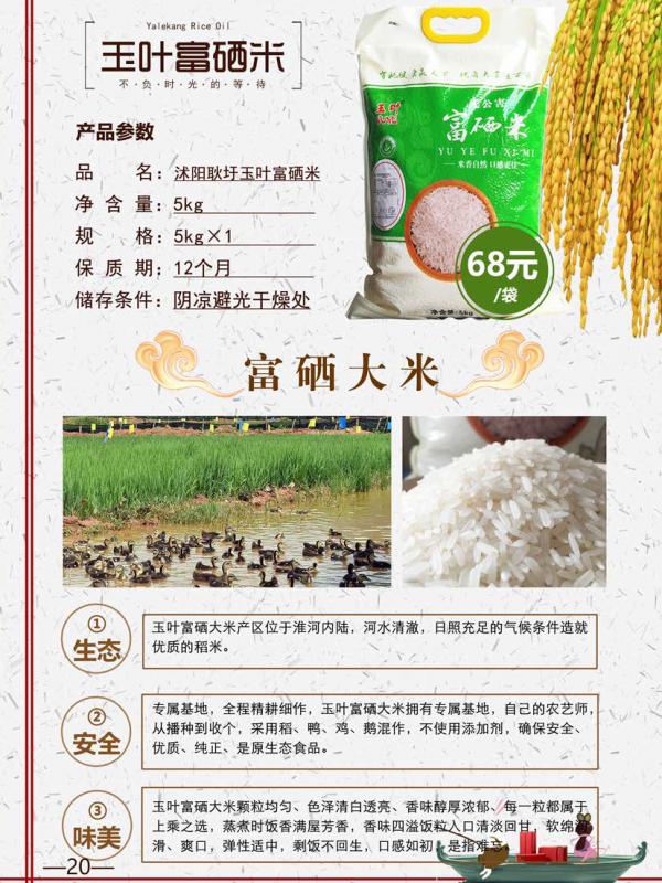 20玉叶富硒米