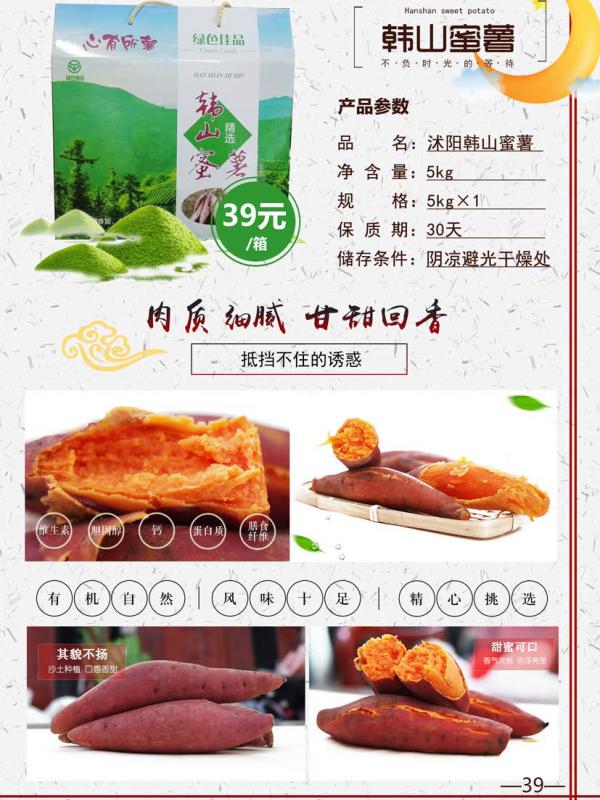 39韩山蜜薯