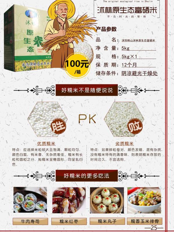 25沐林原生态富硒米