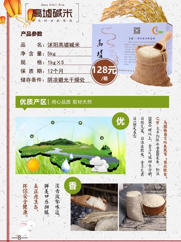 8高墟碱米