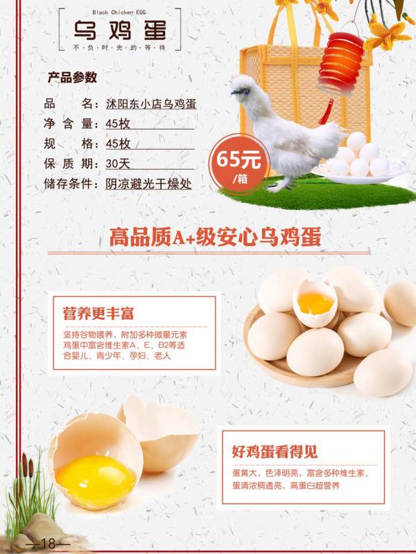 18乌鸡蛋