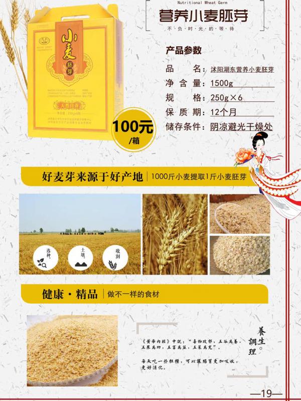19营养小麦胚芽