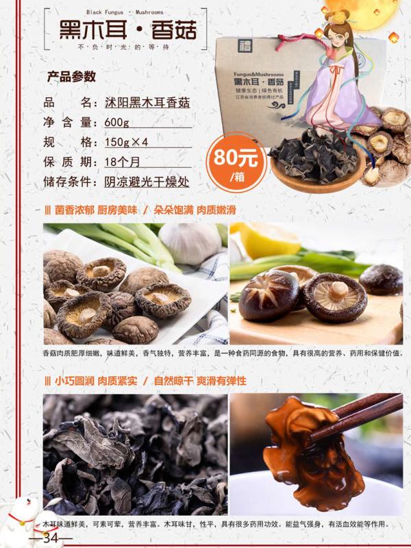 34黑木耳香菇